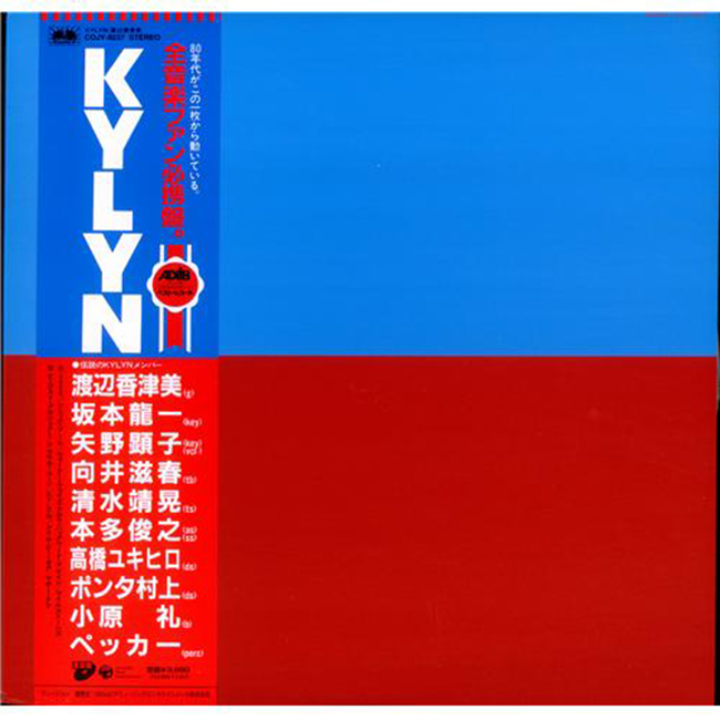 Kazumi+Watanabe+-+Kylyn+-+LP+RECORD-404564